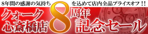 クォーク心斎橋店8周年記念セール